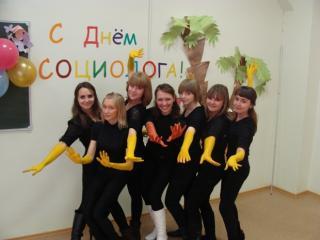 День социолога - 2012